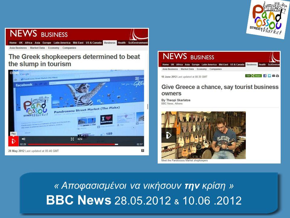 « Αποφασισμένοι να νικήσουν την κρίση » BBC News 28.05.2012 & 10.06.2012