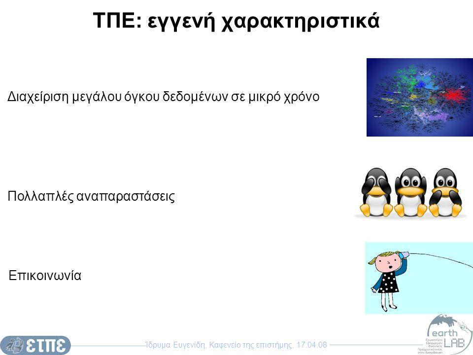 Ίδρυμα Ευγενίδη, Καφενείο της επιστήμης, 17.04.08 ΤΠΕ: εγγενή χαρακτηριστικά Διαχείριση μεγάλου όγκου δεδομένων σε μικρό χρόνο Πολλαπλές αναπαραστάσεις Επικοινωνία