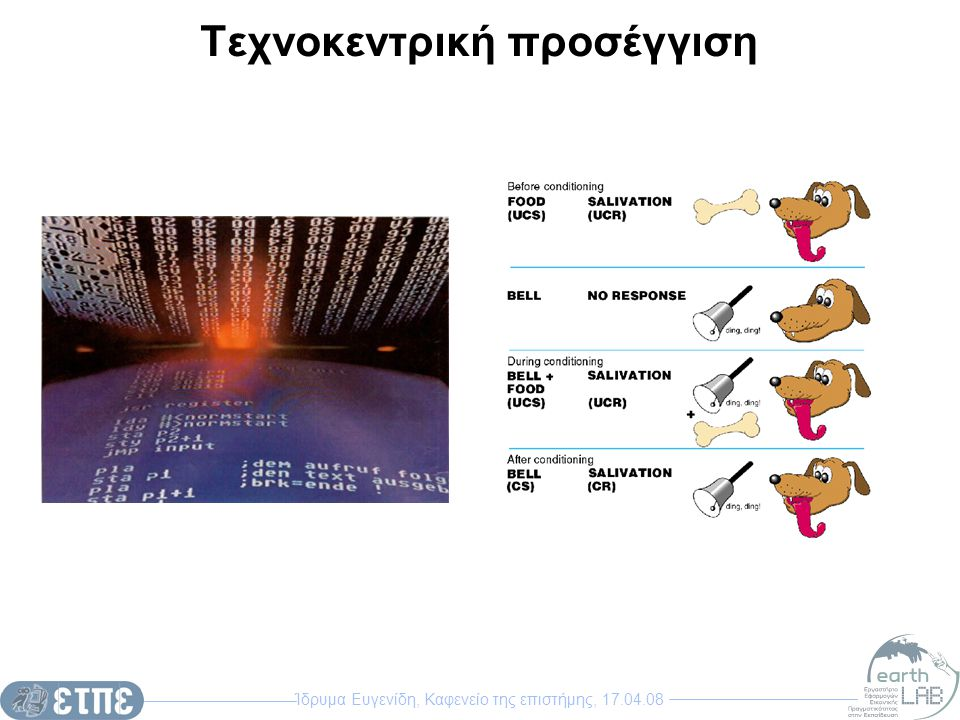 Ίδρυμα Ευγενίδη, Καφενείο της επιστήμης, 17.04.08 Τεχνοκεντρική προσέγγιση