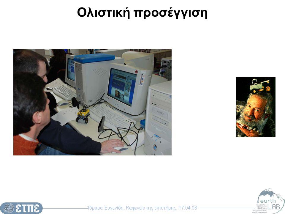 Ίδρυμα Ευγενίδη, Καφενείο της επιστήμης, 17.04.08 Ολιστική προσέγγιση