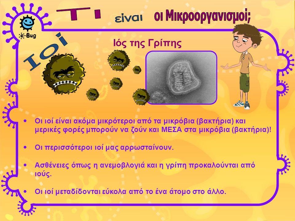 Ιός της Γρίπης  Οι ιοί είναι ακόμα μικρότεροι από τα μικρόβια (βακτήρια) και μερικές φορές μπορούν να ζούν και ΜΕΣΑ στα μικρόβια (βακτήρια)!  Οι περ