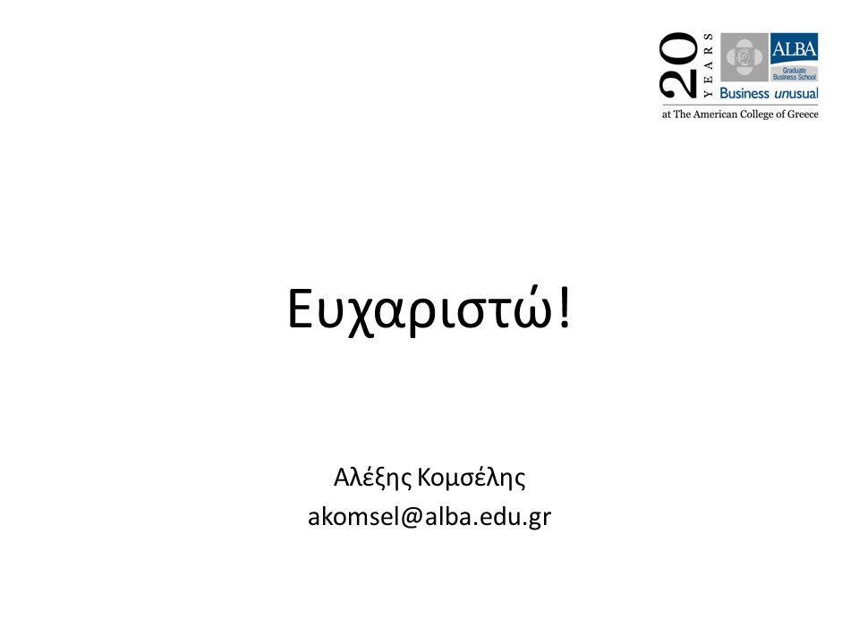 Ευχαριστώ! Αλέξης Κομσέλης akomsel@alba.edu.gr