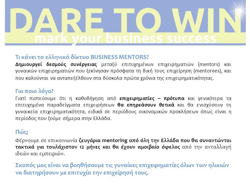 Πώς; Φέρνουμε σε επικοινωνία ζευγάρια mentoring από όλη την Ελλάδα που θα συναντώνται τακτικά για τουλάχιστον 12 μήνες και θα έχουν αμοιβαίο όφελος από την ανταλλαγή ιδεών και εμπειριών.