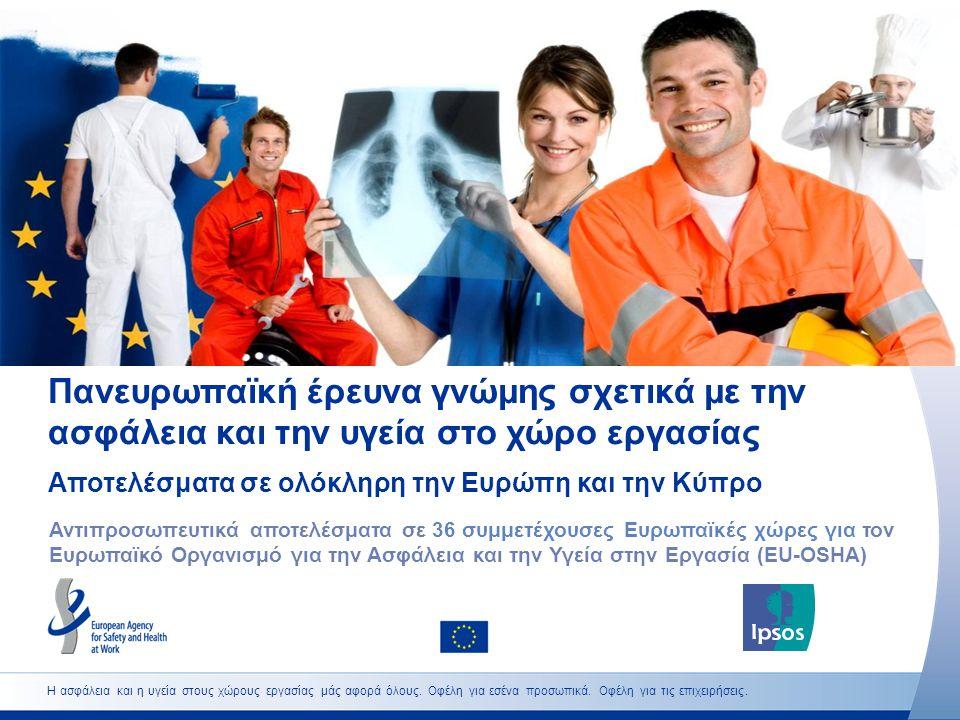 32 http://osha.europa.eu Φύλο Ηλικία Εργασιακή κατάσταση Σε τι βαθμό συμφωνείτε ή διαφωνείτε με την παρακάτω δήλωση.