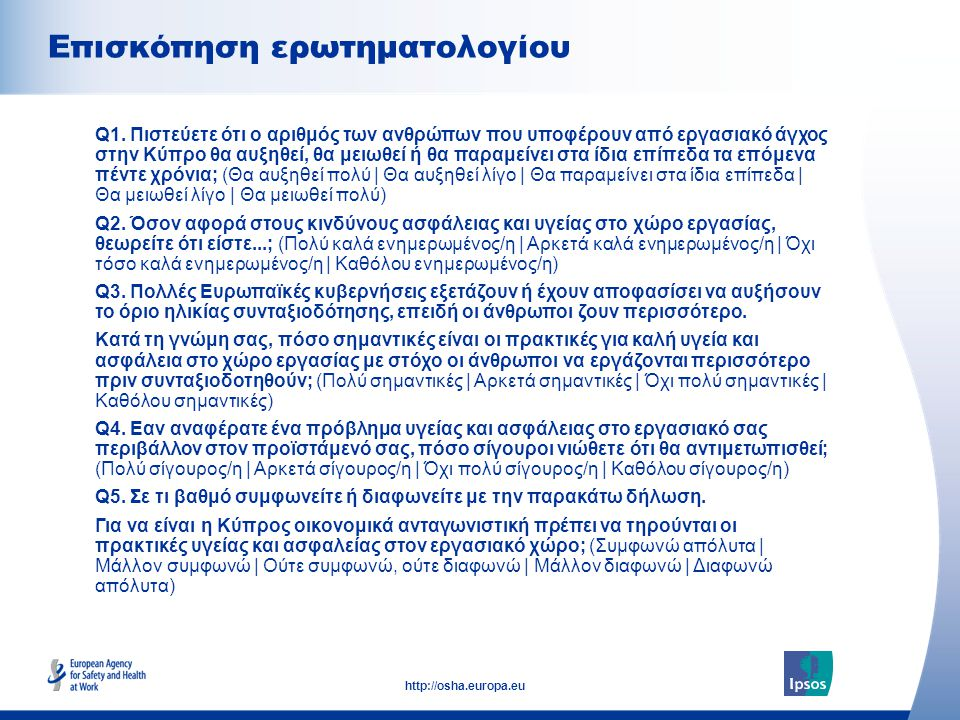4 http://osha.europa.eu Click to add text here Ονομασίες χωρών με δύο γράμματα που χρησιμοποιούνται στα διαγράμματα Note: insert graphs, tables, images here Γράμμα τα ΧώραΓράμμα τα ΧώραΓράμμ ατα Χώρα ALΑλβανία HRΚροατίαNOΝορβηγία ATΑυστρία HUΟυγγαρίαPLΠολωνία BEΒέλγιο IEΙρλανδίαPTΠορτογαλία BGΒουλγαρία ISΙσλανδίαROΡουμανία CYΚύπρος ITΙταλίαRSΣερβία CZΔημοκρατία της Τσεχίας LIΛιχτενστάινSEΣουηδία DE ΓερμανίαLTΛιθουανίαSIΣλοβενία DK ΔανίαLUΛουξεμβούργοSKΣλοβακία EE ΕσθονίαLVΛετονίαTRΤουρκία EL ΕλλάδαMEΜαυροβούνιοUKΗνωμένο Βασίλειο ES ΙσπανίαMKΠΓΔΜ ALLΌλες οι χώρες FI ΦινλανδίαMTΜάλτα FR ΓαλλίαNLΟλλανδία