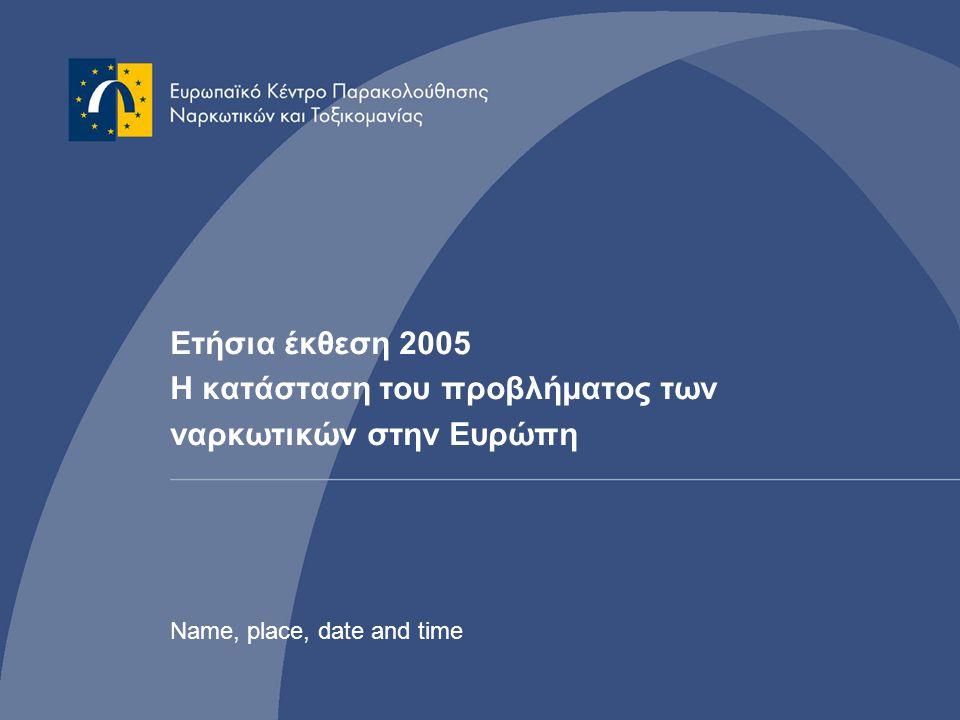 Τελευταίες εξελίξεις σχετικά με το πρόβλημα των ναρκωτικών στην Ευρώπη Επισκόπηση του φαινομένου των ναρκωτικών σε 29 ευρωπαϊκές χώρες Στοιχεία και αναλύσεις στην Ευρώπη και ανά χώρα Πρόσφατες τάσεις και τρόποι αντιμετώπισης Ειδικά θέματα: δημόσια παρενόχληση από τα ναρκωτικά εναλλακτικά μέτρα αντί της φυλάκισης βουπρενορφίνη