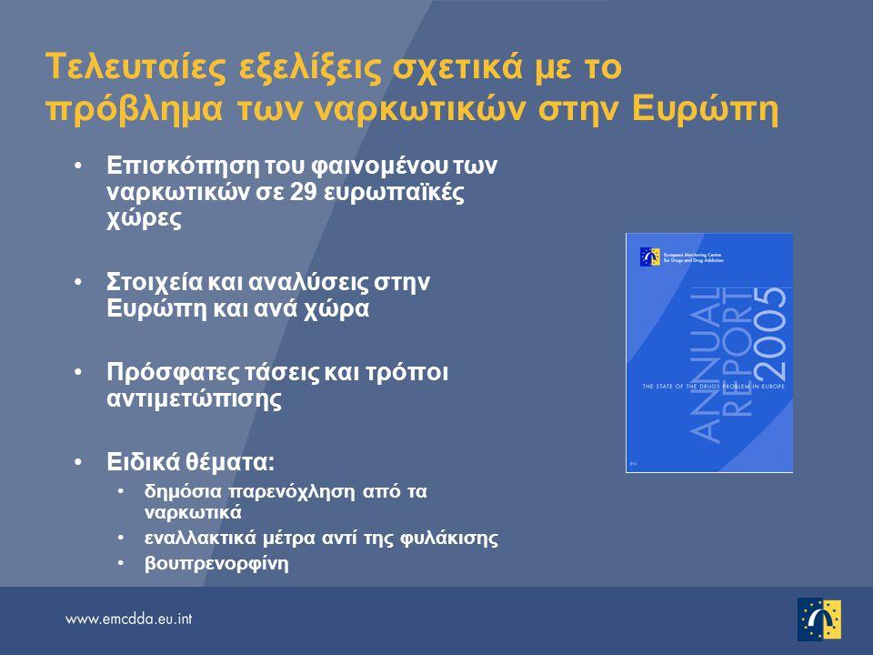 Οι αρμόδιοι για τη χάραξη πολιτικής στηρίζουν τη συλλογή δεδομένων Το ΕΚΠΝΤ συνεργάζεται για περισσότερο από μία δεκαετία με τα κράτη μέλη με στόχο να αποτυπώσει την πλήρη εικόνα του φαινομένου των ναρκωτικών στην Ευρώπη Τα ποσοτικά και ποιοτικά δεδομένα της ετήσιας έκθεσης του 2005 αντικατοπτρίζουν τη δέσμευση των αρμόδιων για τη χάραξη πολιτικής σε ολόκληρη την ΕΕ για στήριξη και επενδύσεις στη διαδικασία συλλογής δεδομένων Ευρεία συναίνεση σχετικά με την ανάγκη η δράση να βασίζεται στην ορθή κατανόηση της κατάστασης των ναρκωτικών και να υπάρχει ανταλλαγή εμπειριών όσον αφορά τους επιτυχημένους τρόπους αντιμετώπισης Αυτές τις φιλοδοξίες απηχεί η νέα στρατηγική και το νέο σχέδιο δράσης της ΕΕ για τα ναρκωτικά