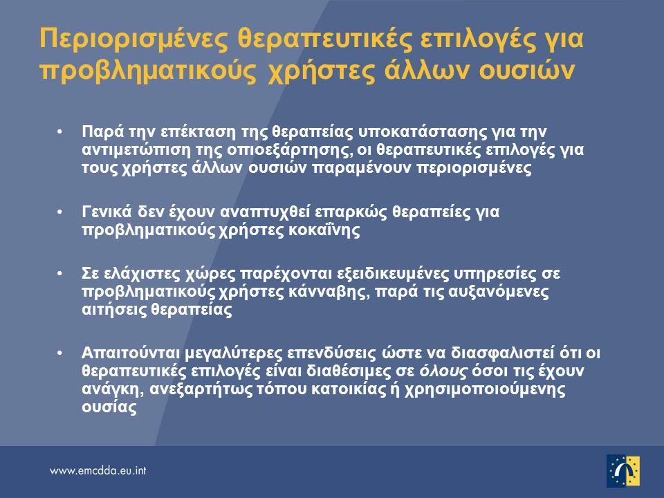 Περιορισμένες θεραπευτικές επιλογές για προβληματικούς χρήστες άλλων ουσιών Παρά την επέκταση της θεραπείας υποκατάστασης για την αντιμετώπιση της οπι