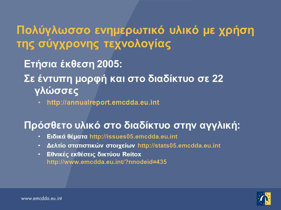 Πολύγλωσσο ενημερωτικό υλικό με χρήση της σύγχρονης τεχνολογίας Ετήσια έκθεση 2005: Σε έντυπη μορφή και στο διαδίκτυο σε 22 γλώσσες http://annualrepor