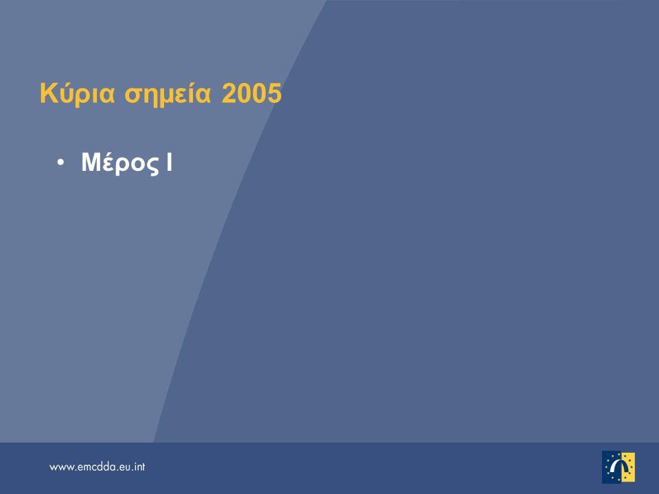 Κύρια σημεία 2005 Η κοκαΐνη γίνεται η δημοφιλέστερη διεγερτική ουσία για πολλούς νέους σε ορισμένες ευρωπαϊκές χώρες Αυξητική τάση της χρήσης αμφεταμινών και ουσίας «Έκσταση» Η κάνναβη παραμένει το πιο διαδεδομένο ναρκωτικό στην Ευρώπη.