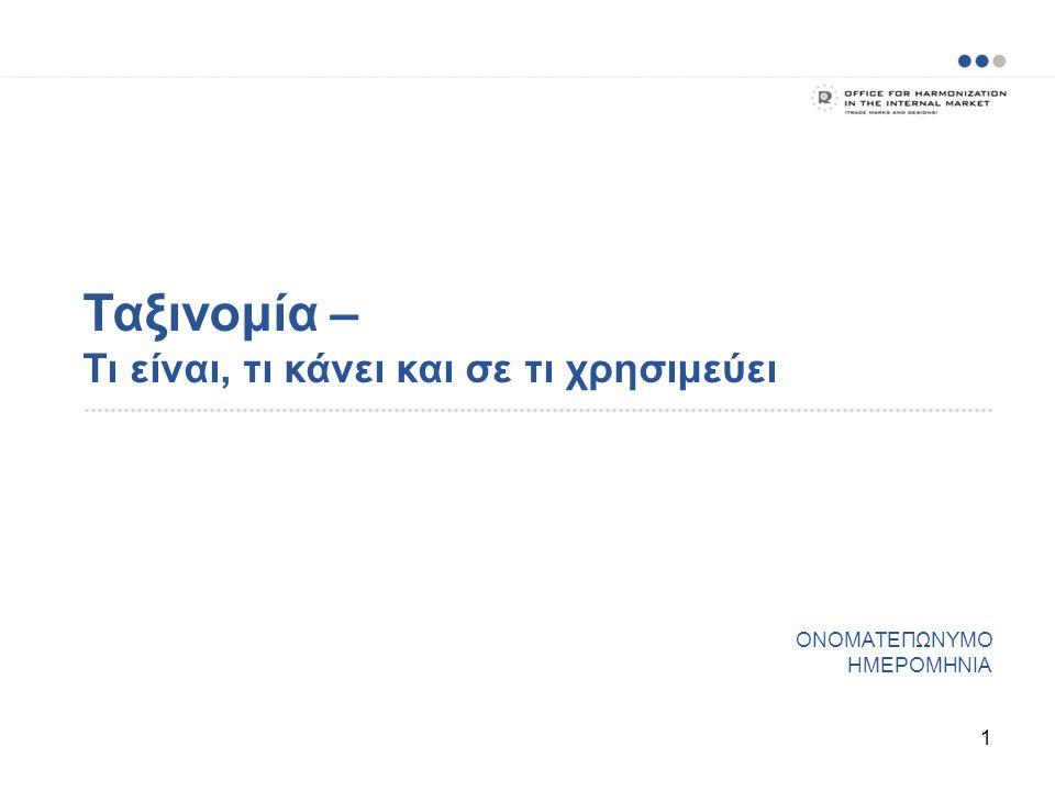 Εξέλιξη της ταξινομίας Συνεργασία και συντονισμός ΕΞΕΛΙΞΗ ΓΕΕΑΕθνικά γραφεία ΠΟΔΙΕνώσεις χρηστών 32