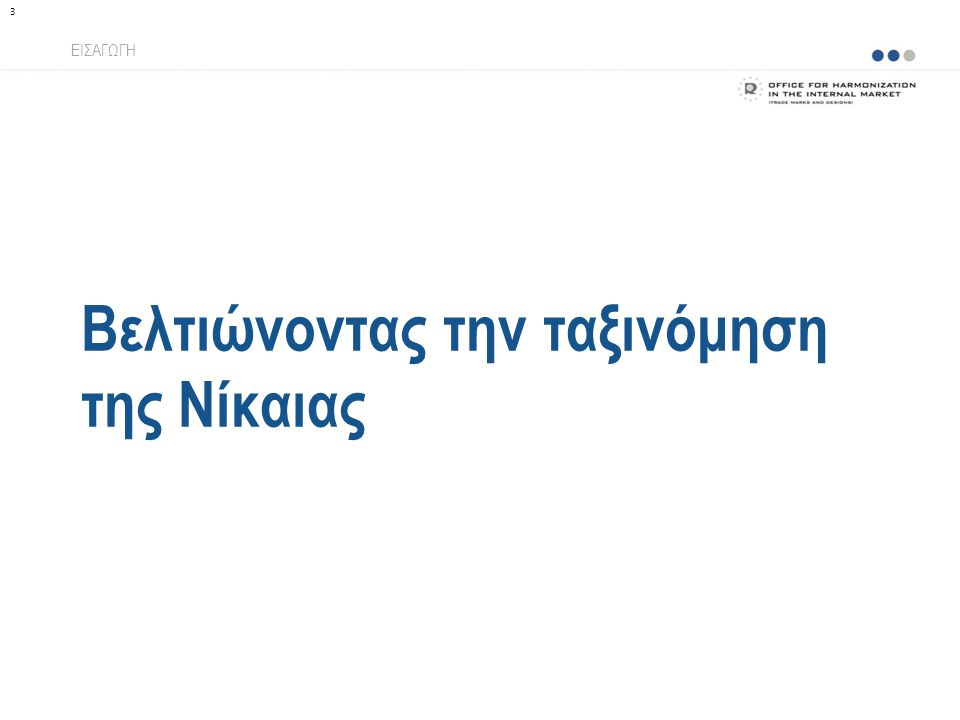 Αρχές της ταξινομίας ΑΡΧΕΣ 14 Μεταφορές Παροχή πληροφοριών σχετικά με την κίνησηΥδροδότησηΠλοίο (Μεταφορά με -) Υπηρεσίες αεροπορικές και ναυτιλιακές Πληροφόρηση για μεταφορέςΥπηρεσίες θαλάσσιων μεταφορώνΜεταφορές με αυτοκίνητο ΠλοήγησηΜεταφορά με ελικοφόρα αεροσκάφηΜεταφορά με φορτηγίδες Εναέριες (Μεταφορές -)Σιδηροδρομική (Μεταφορά -)Μεταφορά με τρένα μονής σιδηροτροχιάςΑεροπορικές μεταφορές Μεταφορά με στροβιλαεριωθούμενα αεροπλάνα Υπηρεσίες τραμ Πλοήγηση (εντοπισμός θέσης και διαδρομής και σχεδιασμός πορείας) Μεταφορά και παράδοση εμπορευμάτωνΕνοικίαση μέσων μεταφοράς Οργάνωση ταξιδίων και μεταφορά επιβατών Διάσωση, αποκατάσταση, ανέλκυση και ρυμούλκηση Υπηρεσίες πλοήγησης μέσω GPSΠαράδοση εμπορευμάτων μέσω ταχυδρομείουΕκμίσθωση σκαφώνΔιάσωση του φορτίου πλοίων Υπηρεσίες παρακολούθησης φορτίωνΑγαθών διανομή [παράδοση] ΚρουαζιερόπλοιαΑνέλκυση πλοίων Υπηρεσίες εναέριας πλοήγησηςΑποστολής (Υπηρεσίες -)Εκδρομών (Οργάνωση -) Υπηρεσίες ρυμούλκησης για αεροπλάνα Υπηρεσίες σχεδιασμού δρομολογίου Ενοικίαση αυτοκινήτων Πλοίο επιβατικό οχηματαγωγό (Μεταφορά με -)Διάσωση υποβρύχια Μεταφορά εμπορευμάτωνΜίσθωση οχημάτωνΜεταφορές με λεωφορείο ΕκφόρτωσηΚρατήσεις για ενοικίαση αυτοκινήτωνΟργάνωση της συνοδείας ταξιδιωτών ΝαύλωσηΜίσθωση αναπηρικών αμαξιδίωνΔιάσωση πλοίων Υπηρεσίες ταχυμεταφοράς μηνυμάτωνΜίσθωση αγωνιστικών αυτοκινήτωνΑσθενοφόρο (Μεταφορά με -) Διάσωση πλοίων σε κατάσταση ανάγκης Διανομή πίτσαςΜίσθωση κωδώνων καταδυτικώνΕπιβατών (Μεταφορά -) Οδηγού προσωπικού (Υπηρεσίες -) Εφημερίδων διανομήΕκμίσθωση παιδικών καροτσιώνΥπηρεσίες αγοραίων αυτοκινήτων (ταξί) Διανομή εφημερίδωνΕνοικίαση μοτοσικλετώνΟργάνωση ταξιδιών κρουαζιέρων Λειτουργία οχηματαγωγών πλοίων
