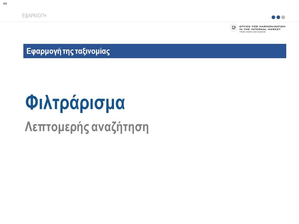 Εφαρμογή της ταξινομίας Φιλτράρισμα ΕΦΑΡΜΟΓΗ Λεπτομερής αναζήτηση 49