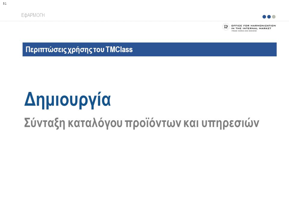 Περιπτώσεις χρήσης του TMClass Δημιουργία ΕΦΑΡΜΟΓΗ Σύνταξη καταλόγου προϊόντων και υπηρεσιών 51