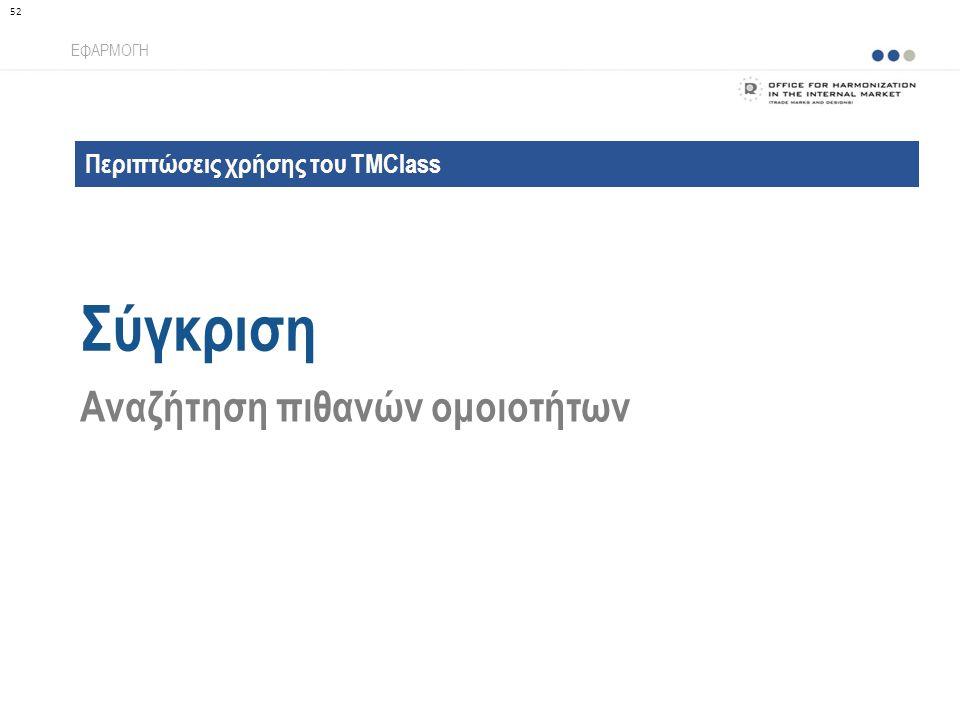 Περιπτώσεις χρήσης του TMClass Σύγκριση ΕΦΑΡΜΟΓΗ Αναζήτηση πιθανών ομοιοτήτων 52