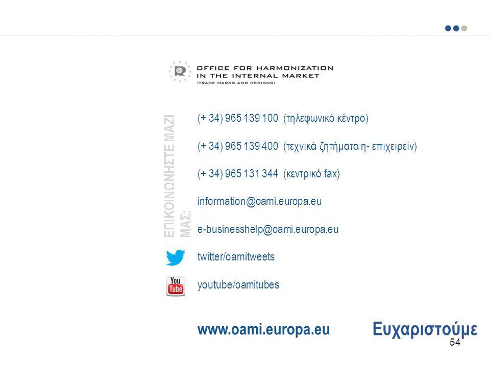 Ευχαριστούμε (+ 34) 965 139 100 (τηλεφωνικό κέντρο) (+ 34) 965 139 400 (τεχνικά ζητήματα η- επιχειρείν) (+ 34) 965 131 344 (κεντρικό fax) information@