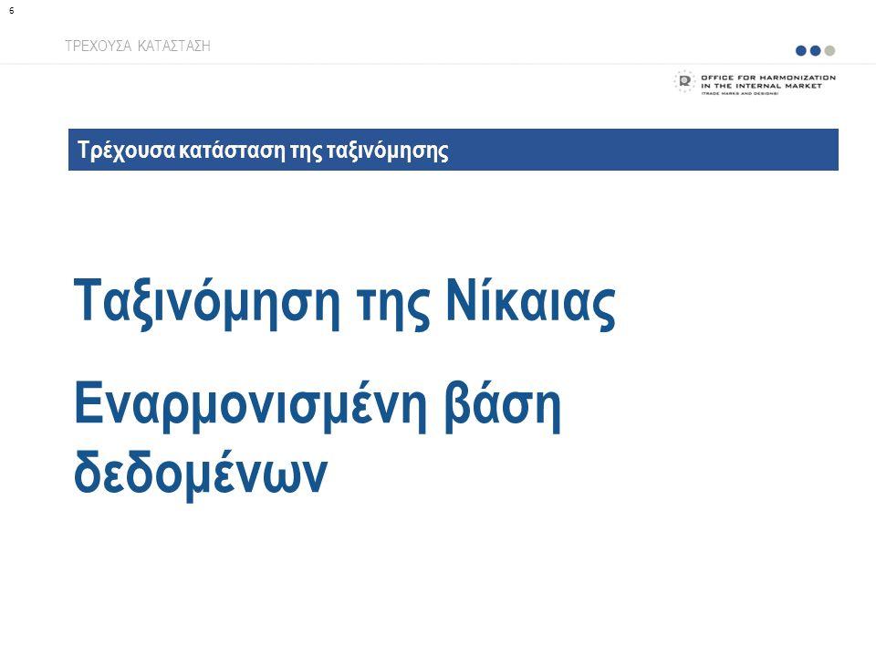 Εφαρμογή της Ταξινομίας TMclass ΕΦΑΡΜΟΓΗ Δενδροειδής δομή και σελίδα αποτελεσμάτων 47