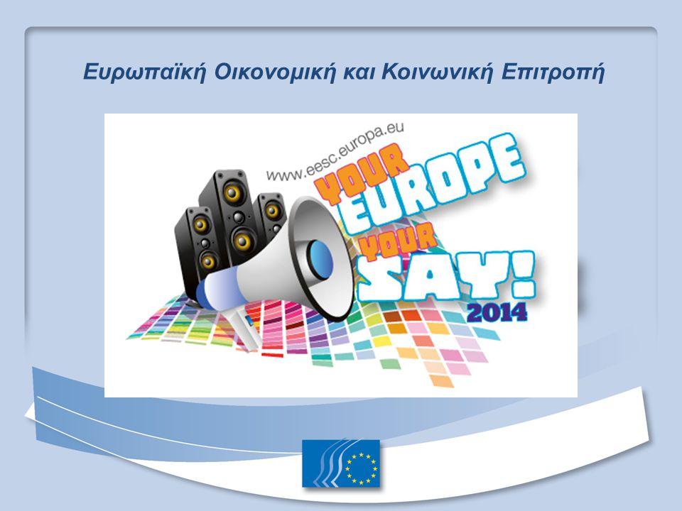 Ποιος είναι ο ρόλος της ΕΟΚΕ; Συμβουλευτικός ρόλος έναντι του Ευρωπαϊκού Κοινοβουλίου, του Συμβουλίου και της Ευρωπαϊκής Επιτροπής (+/- 200 γνωμοδοτήσεις ετησίως) Θεσμικό βήμα διαλόγου και διαβούλευσης Προώθηση των ευρωπαϊκών αξιών, της συμμετοχικής δημοκρατίας και του ρόλου των οργανώσεων της κοινωνίας πολιτών