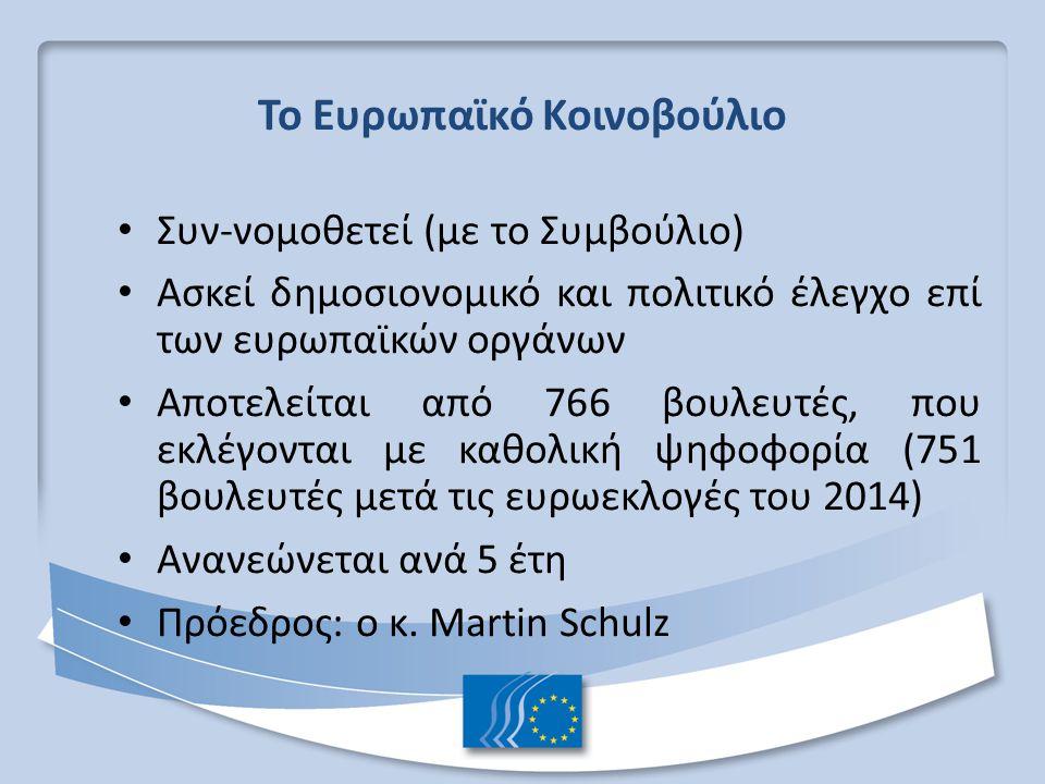 Το Ευρωπαϊκό Κοινοβούλιο Συν-νομοθετεί (με το Συμβούλιο) Ασκεί δημοσιονομικό και πολιτικό έλεγχο επί των ευρωπαϊκών οργάνων Αποτελείται από 766 βουλευτές, που εκλέγονται με καθολική ψηφοφορία (751 βουλευτές μετά τις ευρωεκλογές του 2014) Ανανεώνεται ανά 5 έτη Πρόεδρος: ο κ.