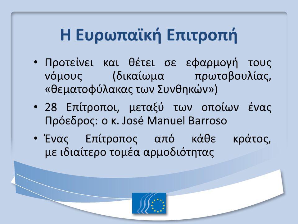 Η Ευρωπαϊκή Επιτροπή Προτείνει και θέτει σε εφαρμογή τους νόμους (δικαίωμα πρωτοβουλίας, «θεματοφύλακας των Συνθηκών») 28 Επίτροποι, μεταξύ των οποίων ένας Πρόεδρος: ο κ.