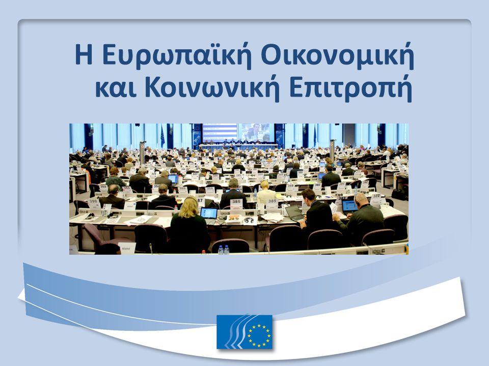Η Ευρωπαϊκή Οικονομική και Κοινωνική Επιτροπή