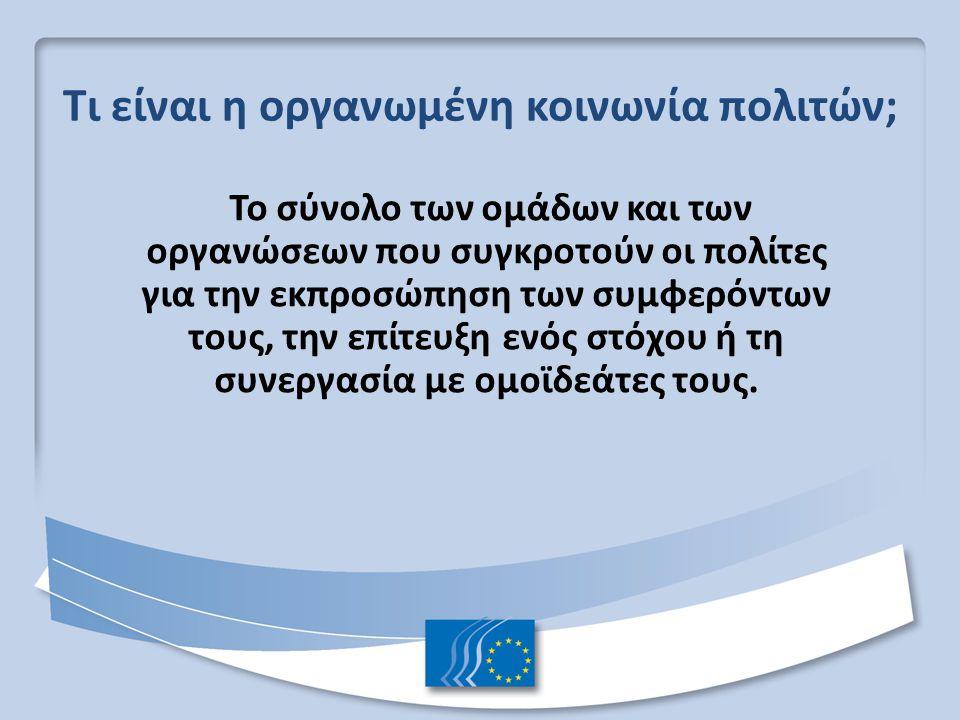 Τι είναι η οργανωμένη κοινωνία πολιτών; Το σύνολο των ομάδων και των οργανώσεων που συγκροτούν οι πολίτες για την εκπροσώπηση των συμφερόντων τους, την επίτευξη ενός στόχου ή τη συνεργασία με ομοϊδεάτες τους.