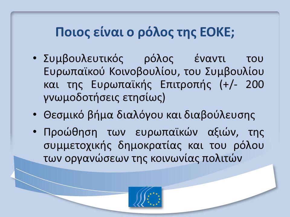 Ποιος είναι ο ρόλος της ΕΟΚΕ; Συμβουλευτικός ρόλος έναντι του Ευρωπαϊκού Κοινοβουλίου, του Συμβουλίου και της Ευρωπαϊκής Επιτροπής (+/- 200 γνωμοδοτήσ