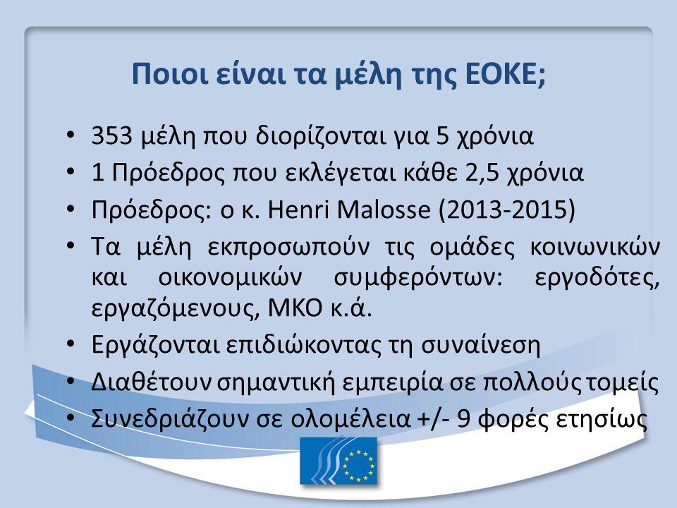 Ποιοι είναι τα μέλη της ΕΟΚΕ; 353 μέλη που διορίζονται για 5 χρόνια 1 Πρόεδρος που εκλέγεται κάθε 2,5 χρόνια Πρόεδρος: ο κ. Henri Malosse (2013-2015)