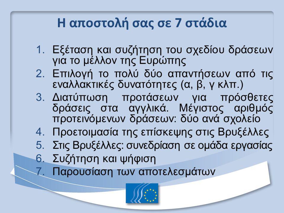1. Εξέταση και συζήτηση του σχεδίου δράσεων για το μέλλον της Ευρώπης 2. Επιλογή το πολύ δύο απαντήσεων από τις εναλλακτικές δυνατότητες (α, β, γ κλπ.