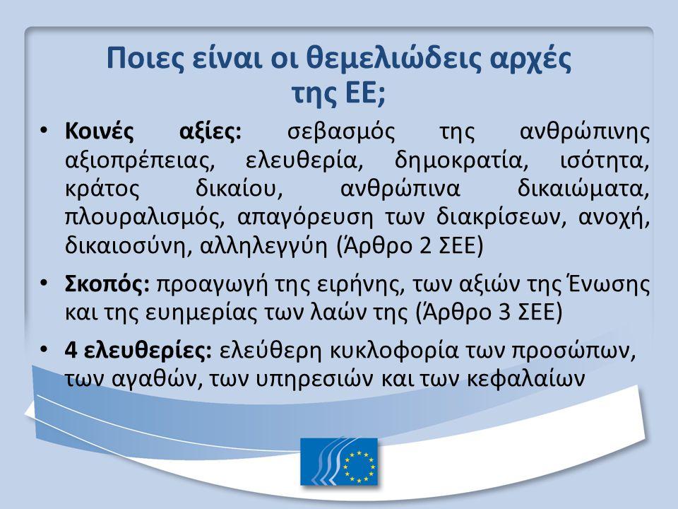 Ποιες είναι οι θεμελιώδεις αρχές της ΕΕ; Κοινές αξίες: σεβασμός της ανθρώπινης αξιοπρέπειας, ελευθερία, δημοκρατία, ισότητα, κράτος δικαίου, ανθρώπινα