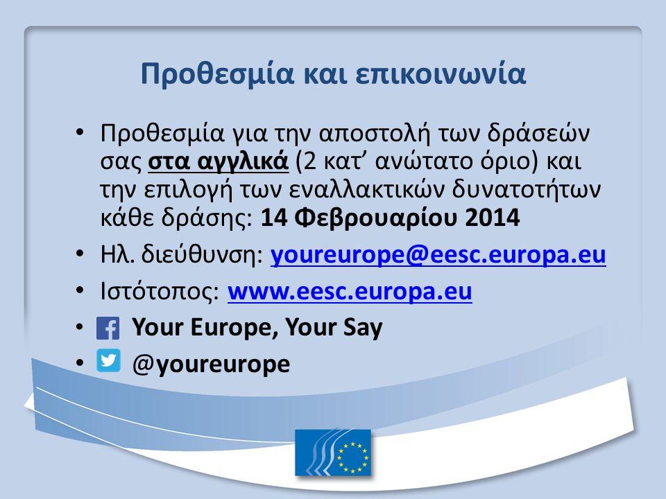 Προθεσμία και επικοινωνία Προθεσμία για την αποστολή των δράσεών σας στα αγγλικά (2 κατ' ανώτατο όριο) και την επιλογή των εναλλακτικών δυνατοτήτων κά