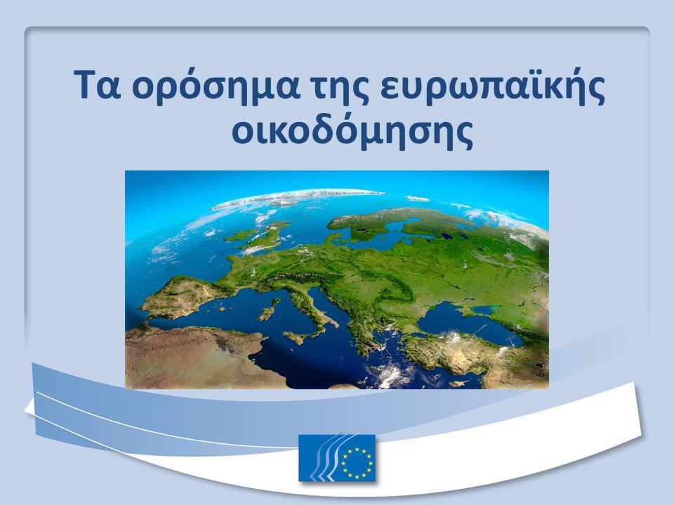 Δεκαετία του '50 – Οι απαρχές Η ανοικοδόμηση μετά τον Πόλεμο 1950: 9 Μαΐου – Διακήρυξη του Robert Schuman 1951: ίδρυση της Ευρωπαϊκής Κοινότητας Άνθρακα και Χάλυβα (ΕΚΑΧ) 6 κράτη μέλη: Βέλγιο, Γαλλία, Γερμανία, Ιταλία, Λουξεμβούργο, Κάτω Χώρες 1957: Συνθήκες της Ρώμης – γέννηση της Ευρωπαϊκής Οικονομικής Κοινότητας (EΟΚ) και της Ευρατόμ