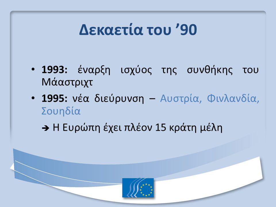 Δεκαετία του 2000 Το ευρώ και η μεγάλη διεύρυνση 1η Ιανουαρίου 2002: 12 κράτη μέλη υιοθετούν το ευρώ 2004: διεύρυνση προς τις χώρες της Κεντρικής και Ανατολικής Ευρώπης – προσχώρηση 10 νέων κρατών μελών: Κύπρος, Εσθονία, Ουγγαρία, Λετονία, Λιθουανία, Μάλτα, Πολωνία, Τσεχική Δημοκρατία, Σλοβακία και Σλοβενία  Η Ευρώπη έχει πλέον 25 κράτη μέλη 2007: ένταξη της Βουλγαρίας και της Ρουμανίας  Η Ευρώπη έχει πλέον 27 κράτη μέλη 2013: ένταξη της Κροατίας  Η Ευρώπη έχει πλέον 28 κράτη μέλη