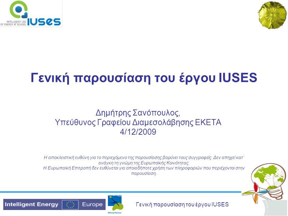 Γενική παρουσίαση του έργου IUSES Δημήτρης Σανόπουλος, Υπεύθυνος Γραφείου Διαμεσολάβησης ΕΚΕΤΑ 4/12/2009 Η αποκλειστική ευθύνη για το περιεχόμενο της παρουσίασης βαρύνει τους συγγραφείς.