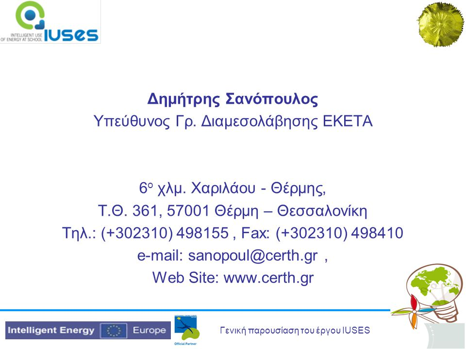 Γενική παρουσίαση του έργου IUSES Δημήτρης Σανόπουλος Υπεύθυνος Γρ.