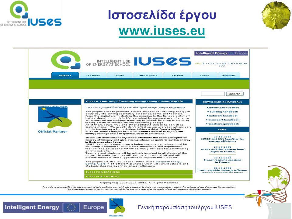 Γενική παρουσίαση του έργου IUSES Στόχοι έργου Διδασκαλία θεμάτων σχετικών με την ενέργεια με εύκολο και ευχάριστο τρόπο Ενημέρωση των καθηγητών σχετικά με τις σύγχρονες πρακτικές εξοικονόμησης ενέργειας Ευαισθητοποίηση των μαθητών σε θέματα εξοικονόμησης ενέργειας μέσω της εκπαιδευτικής διαδικασίας Δραστηριοποίηση των μαθητών για την κατάρτιση σχεδίων εξοικονόμησης ενέργειας στο σχολείο και στο σπίτι τους