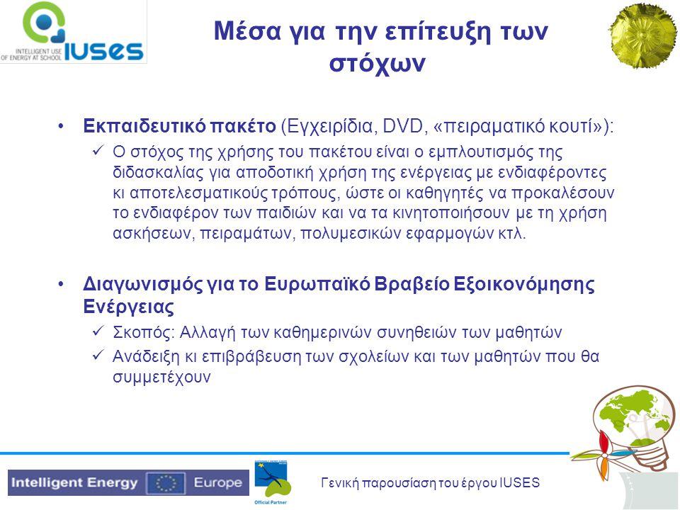 Γενική παρουσίαση του έργου IUSES Μέσα για την επίτευξη των στόχων Εκπαιδευτικό πακέτο (Εγχειρίδια, DVD, «πειραματικό κουτί»): Ο στόχος της χρήσης του πακέτου είναι ο εμπλουτισμός της διδασκαλίας για αποδοτική χρήση της ενέργειας με ενδιαφέροντες κι αποτελεσματικούς τρόπους, ώστε οι καθηγητές να προκαλέσουν το ενδιαφέρον των παιδιών και να τα κινητοποιήσουν με τη χρήση ασκήσεων, πειραμάτων, πολυμεσικών εφαρμογών κτλ.