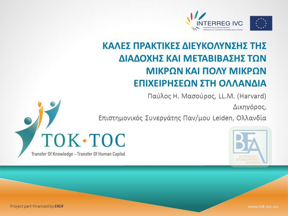 Project part-financed by ERDF www.tok-toc.eu ΠΟΣΟΣΤΟ SMEs ΚΑΙ FBs ΕΠΙ ΣΥΝΟΛΟΥ ΕΠΙΧΕΙΡΗΣΕΩΝ