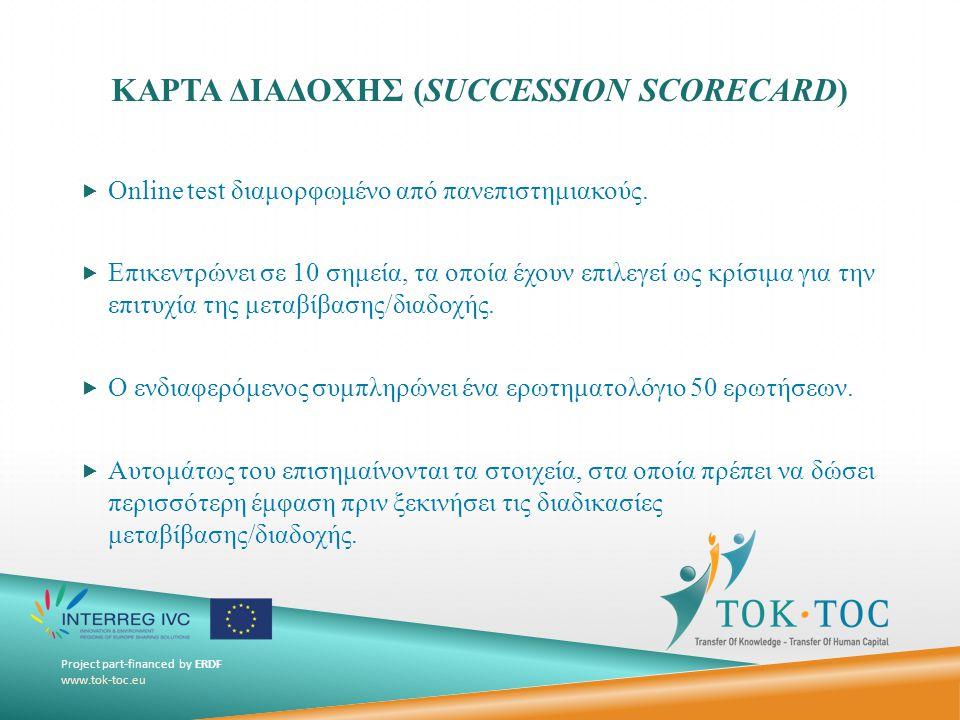 ΚΑΡΤΑ ΔΙΑΔΟΧΗΣ (SUCCESSION SCORECARD)  Online test διαμορφωμένο από πανεπιστημιακούς.
