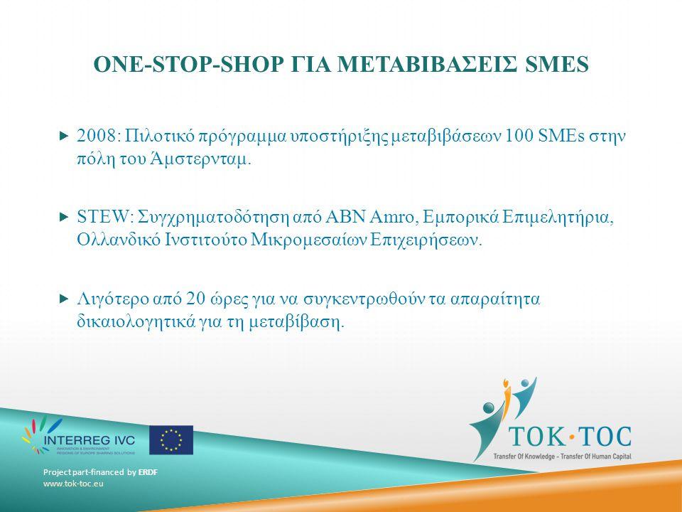 ΟNE-STOP-SHOP ΓΙΑ ΜΕΤΑΒΙΒΑΣΕΙΣ SMES  2008: Πιλοτικό πρόγραμμα υποστήριξης μεταβιβάσεων 100 SMEs στην πόλη του Άμστερνταμ.