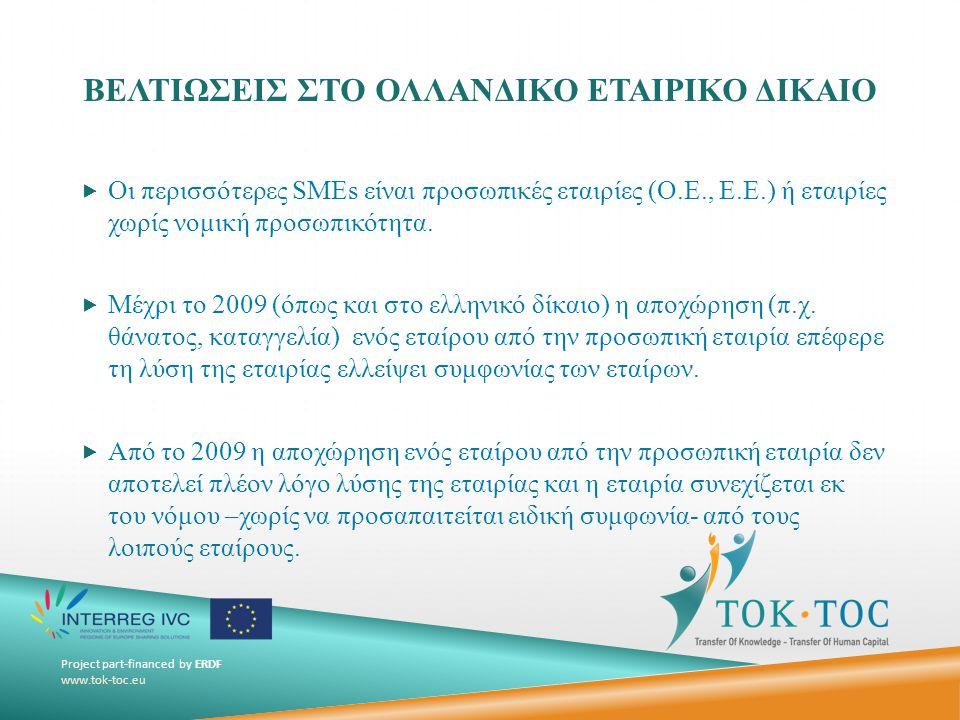 Project part-financed by ERDF www.tok-toc.eu ΒΕΛΤΙΩΣΕΙΣ ΣΤΟ ΟΛΛΑΝΔΙΚΟ ΕΤΑΙΡΙΚΟ ΔΙΚΑΙΟ  Οι περισσότερες SMEs είναι προσωπικές εταιρίες (Ο.Ε., Ε.Ε.) ή εταιρίες χωρίς νομική προσωπικότητα.
