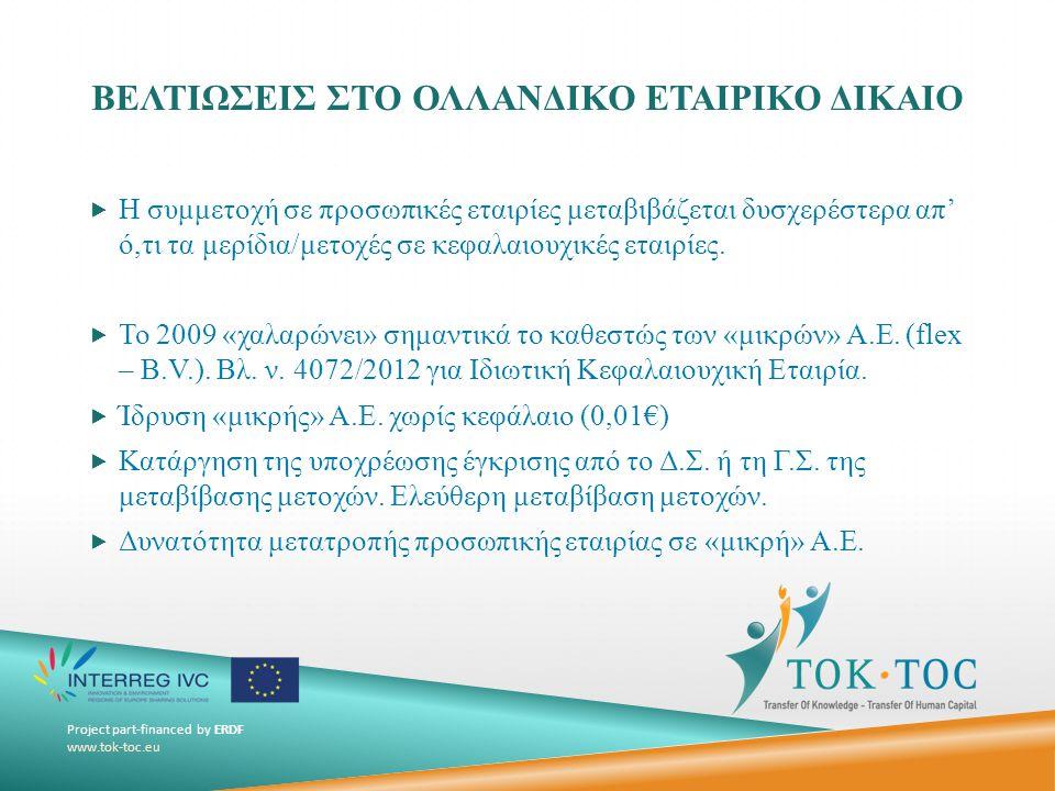 Project part-financed by ERDF www.tok-toc.eu ΒΕΛΤΙΩΣΕΙΣ ΣΤΟ ΟΛΛΑΝΔΙΚΟ ΕΤΑΙΡΙΚΟ ΔΙΚΑΙΟ  Η συμμετοχή σε προσωπικές εταιρίες μεταβιβάζεται δυσχερέστερα απ' ό,τι τα μερίδια/μετοχές σε κεφαλαιουχικές εταιρίες.