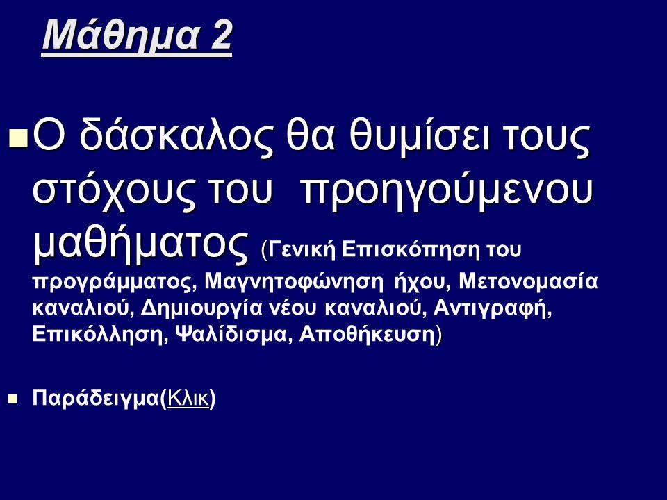 Μάθημα 2 (Περιγραφή) Ο Δάσκαλος θα θυμίσει τους στόχους του προηγούμενου μαθήματος μέσο παραδείγματος (10') Ο δάσκαλος θα περιγράψει και θα παρουσιάσε