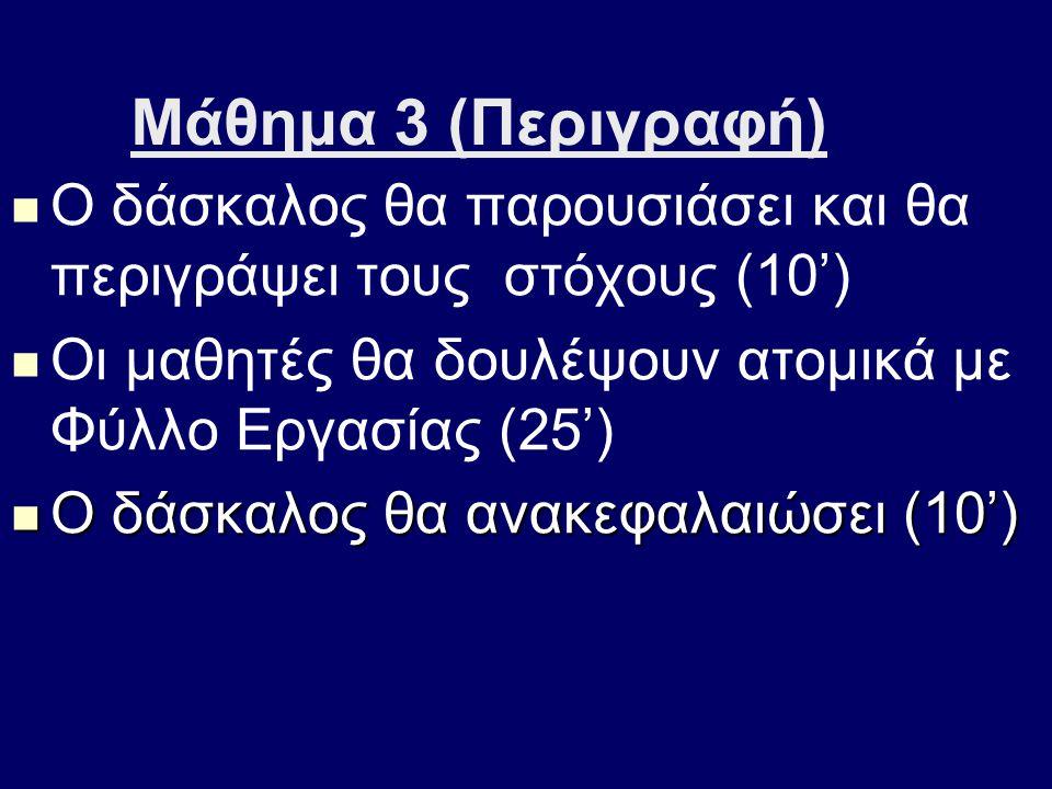 Εισαγωγή στο Movie Maker 21/8/2014Ξένιος Αντωνιάδης18 Μάθημα 3