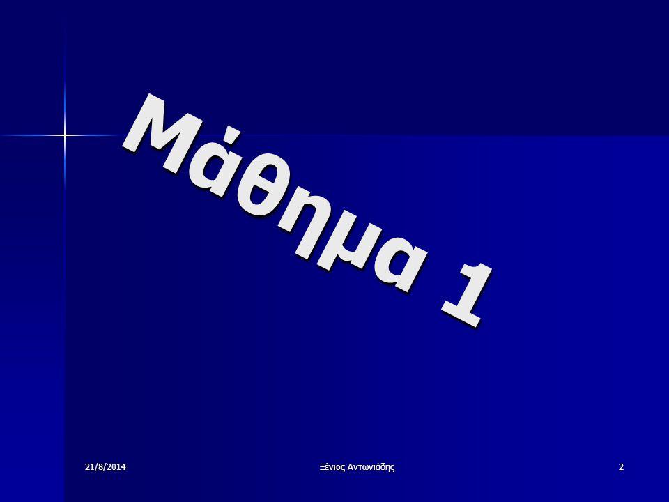 21/8/2014Ξένιος Αντωνιάδης1 Δημιουργώ, Διερευνώ, Ανακαλύπτω