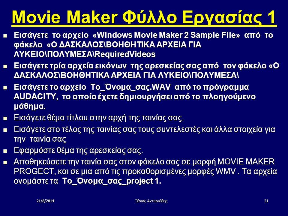 Movie Maker 1 (Στόχοι) Eκκίνηση του προγράμματος και περιγραφή περιβάλλοντος. Εισαγωγή αρχείων ήχου, βίντεο και εικόνας Εισαγωγή Τίτλου και πληροφοριώ