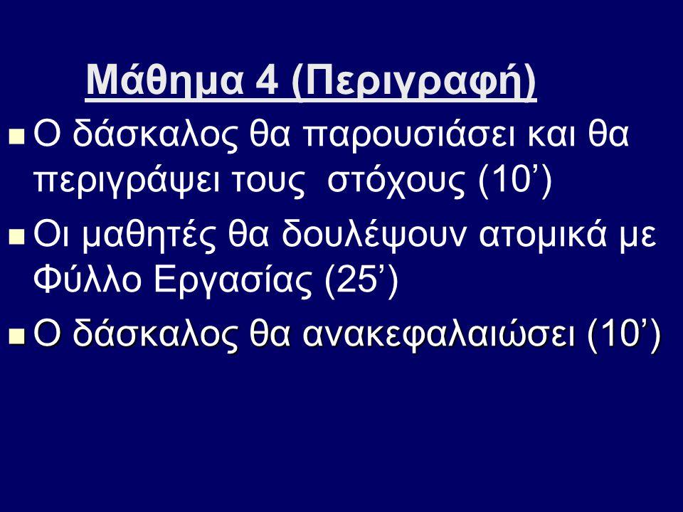 Βιβλιογραφία Βιβλίο Πληροφορική Α' λυκείου Σημειώσεις μαθητή Σελίδες 30-35