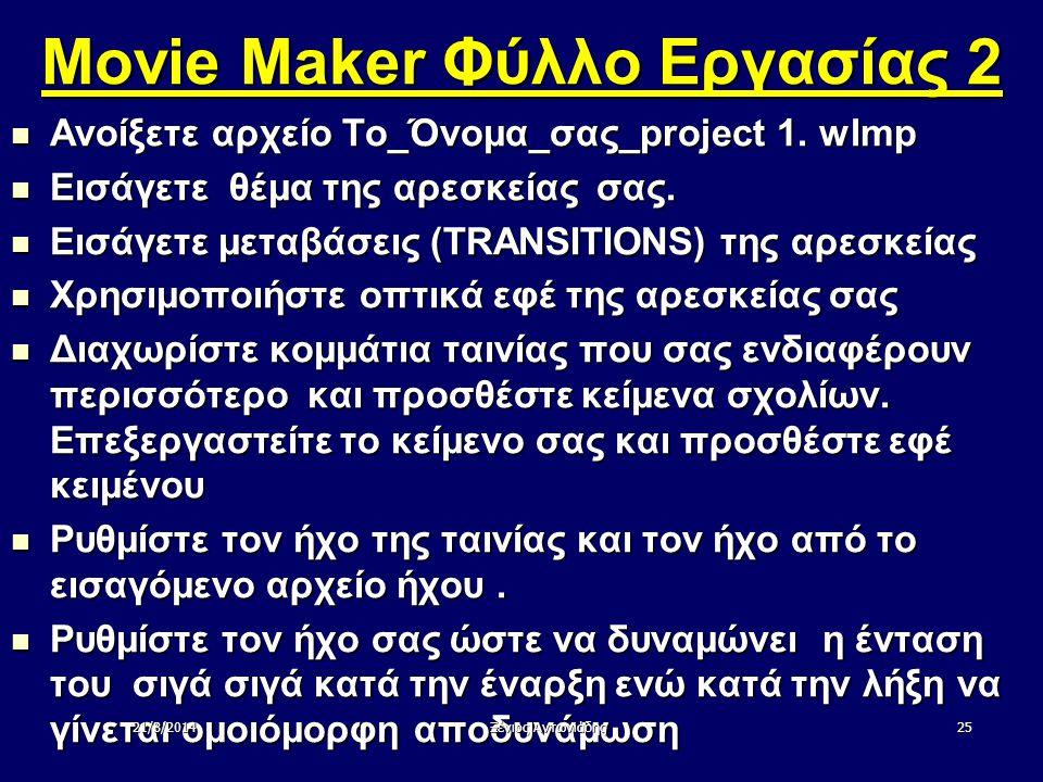 Movie Maker 2 (Στόχοι) Άνοιγμα υπάρχοντος αρχείου Ενσωμάτωση θέματος Πρόσθεση μεταβάσεων(Transition) Ενσωμάτωση οπτικών εφέ Διαχωρισμός(Split) Αφαίρεσ