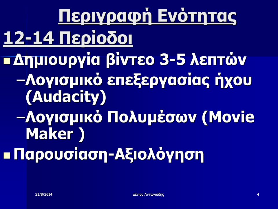 Μάθημα 1 (Περιγραφή) Ο Δάσκαλος θα κάνει Περιγραφή της Ενότητας (10') Ο δάσκαλος θα περιγράψει και θα παρουσιάσει τους στόχους (10') Οι μαθητές θα δου