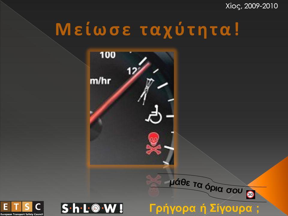 Μείωσε ταχύτητα! Χίος, 2009-2010 Γρήγορα ή Σίγουρα ;
